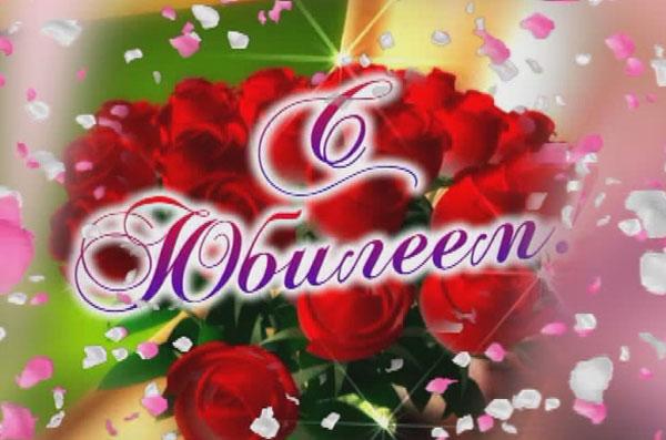 Башкирские поздравления с юбилеем