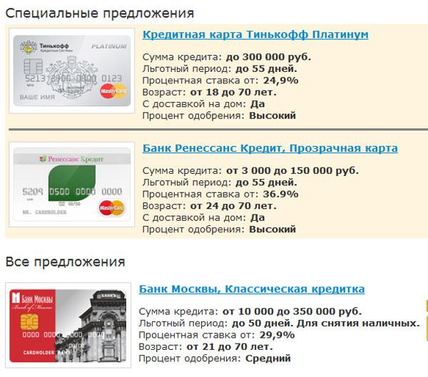 помогает! Измельчаем процентная ставка кредитной карты тинькофф платинум что